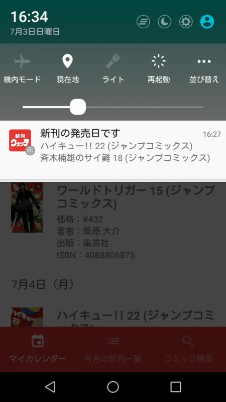 新刊ウォッチ-新刊発売日通知