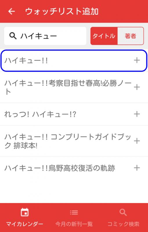 新刊ウォッチ-マイカレンダー4