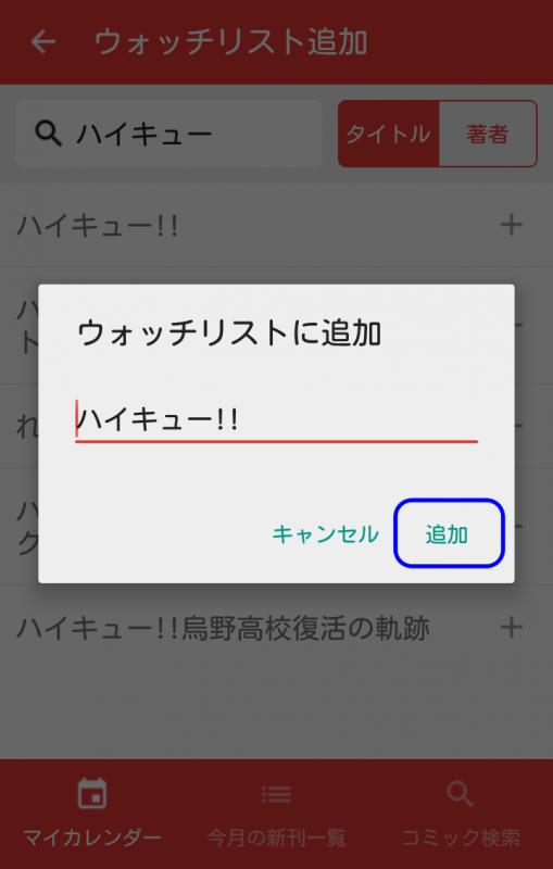 新刊ウォッチ-マイカレンダー5
