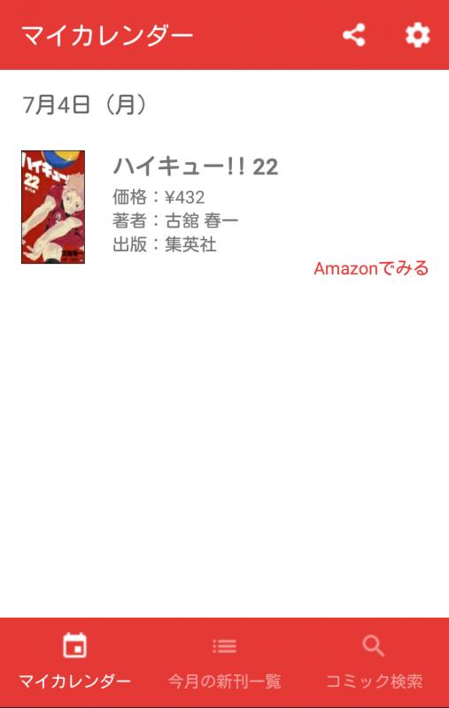 新刊ウォッチ-マイカレンダー7