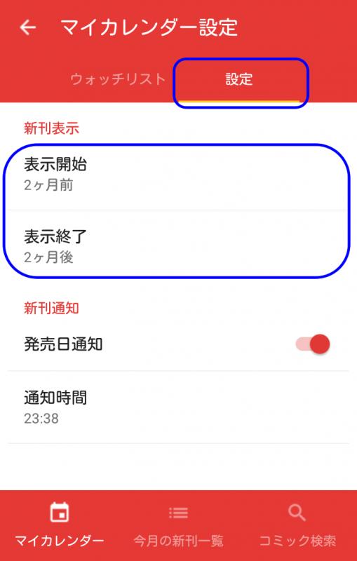 新刊ウォッチ-マイカレンダー設定