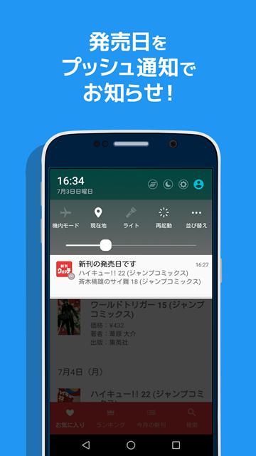 新刊ウォッチ-プッシュ通知